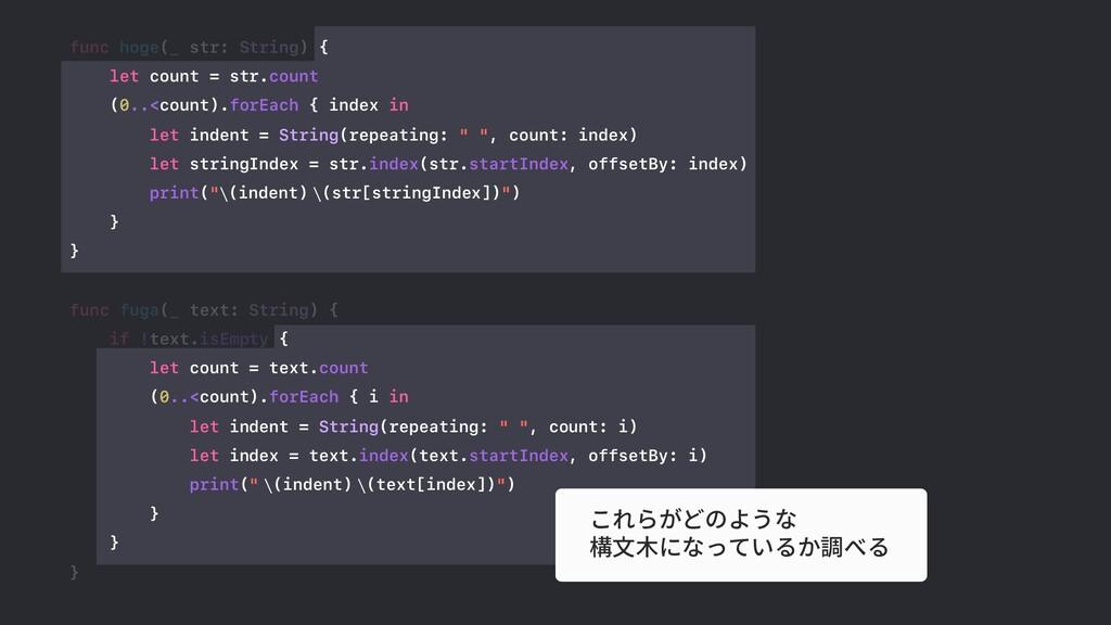 func hoge(_ str: String) { let count = str.coun...