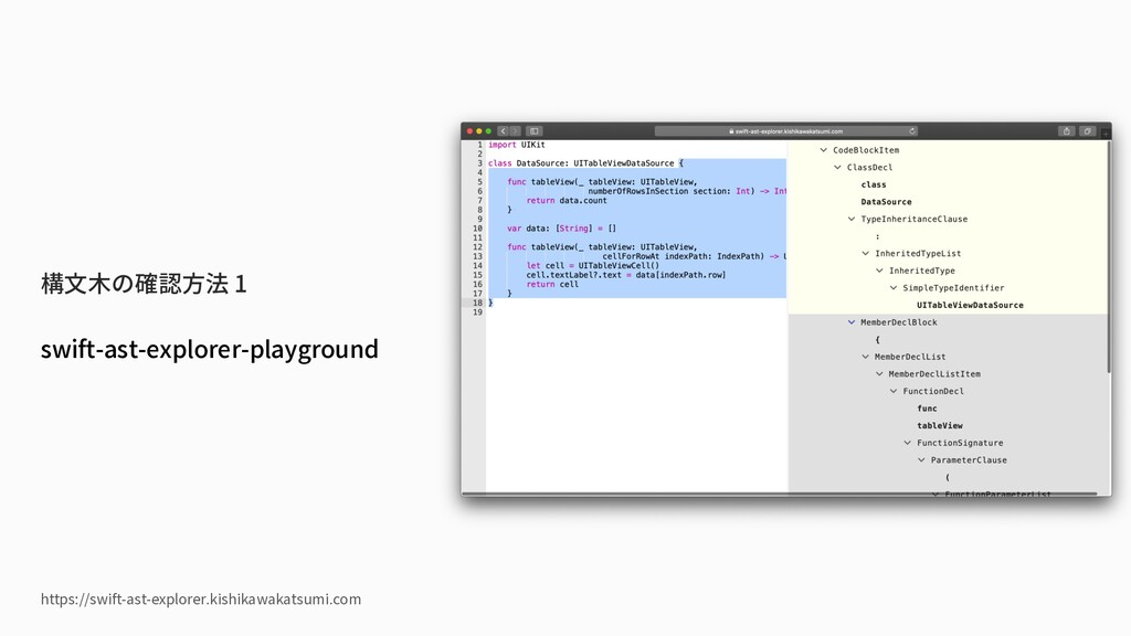 構文木の確認方法 1 swift-ast-explorer-playground https:...