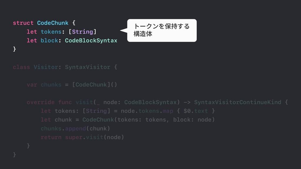 struct CodeChunk { let tokens: [String] let blo...