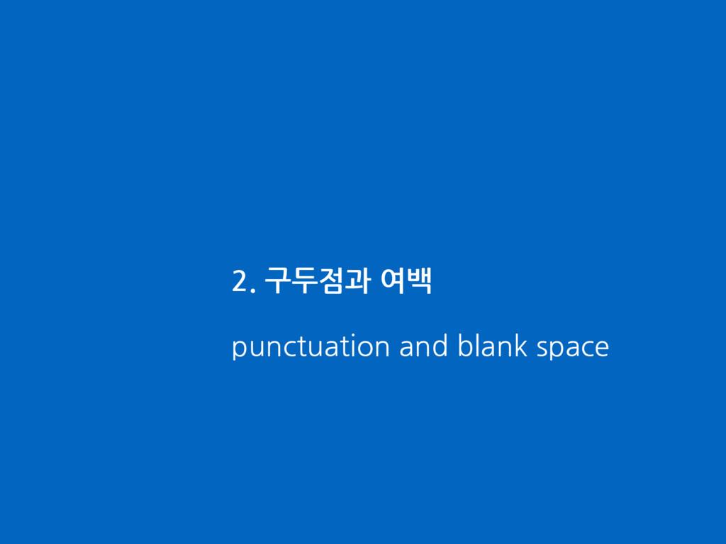 2. 구두점과 여백 punctuation and blank space