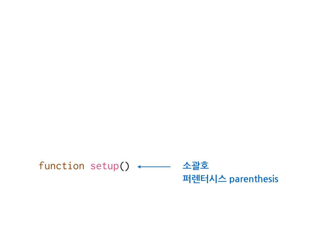 function setup() 소괄호 퍼렌터시스 parenthesis