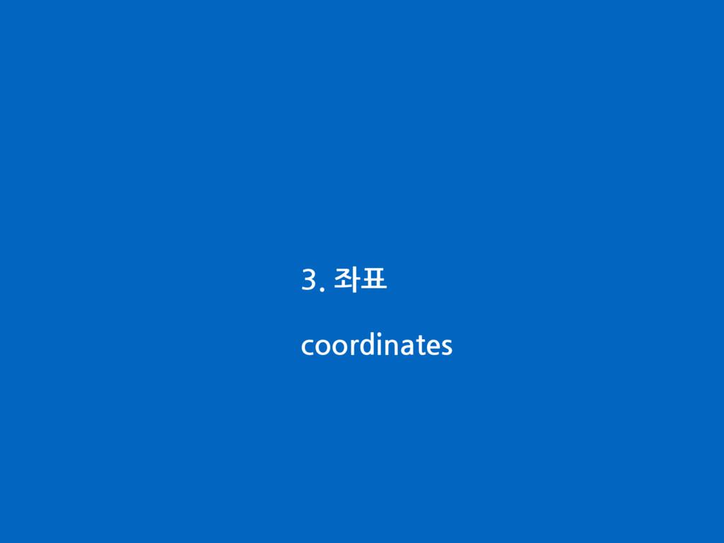 3. 좌표 coordinates