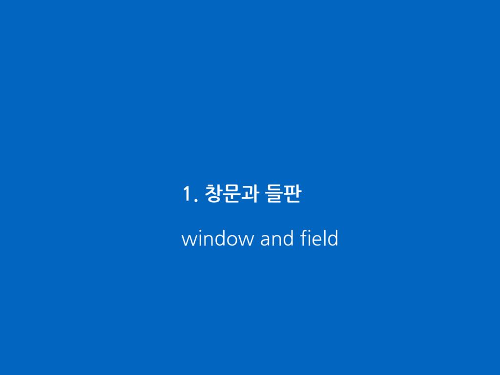 1. 창문과 들판 window and field