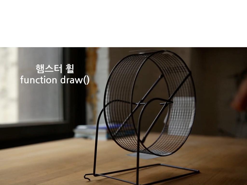 햄스터 휠 function draw()
