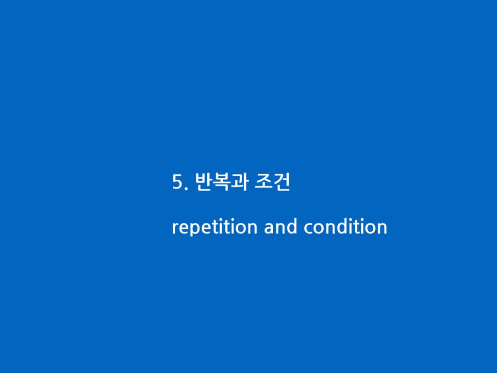 5. 반복과 조건 repetition and condition