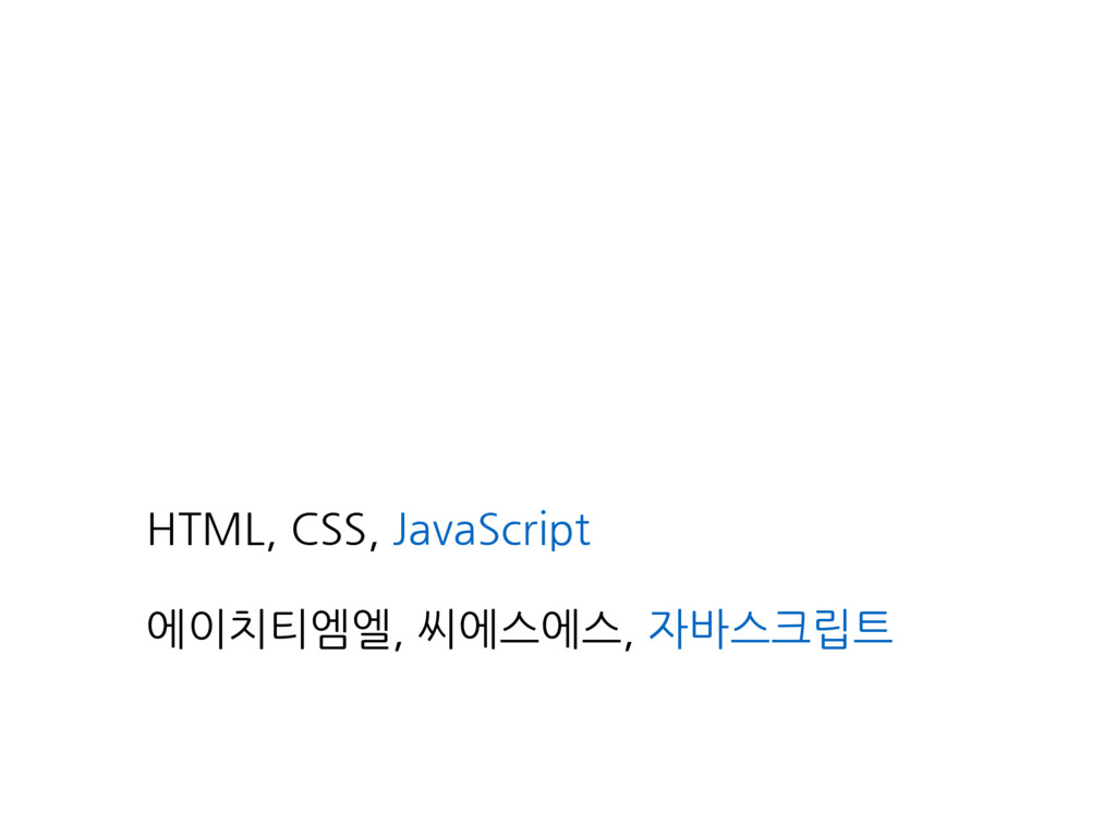 HTML, CSS, JavaScript 에이치티엠엘, 씨에스에스, 자바스크립트