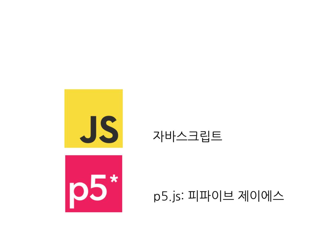 p5.js: 피파이브 제이에스 자바스크립트