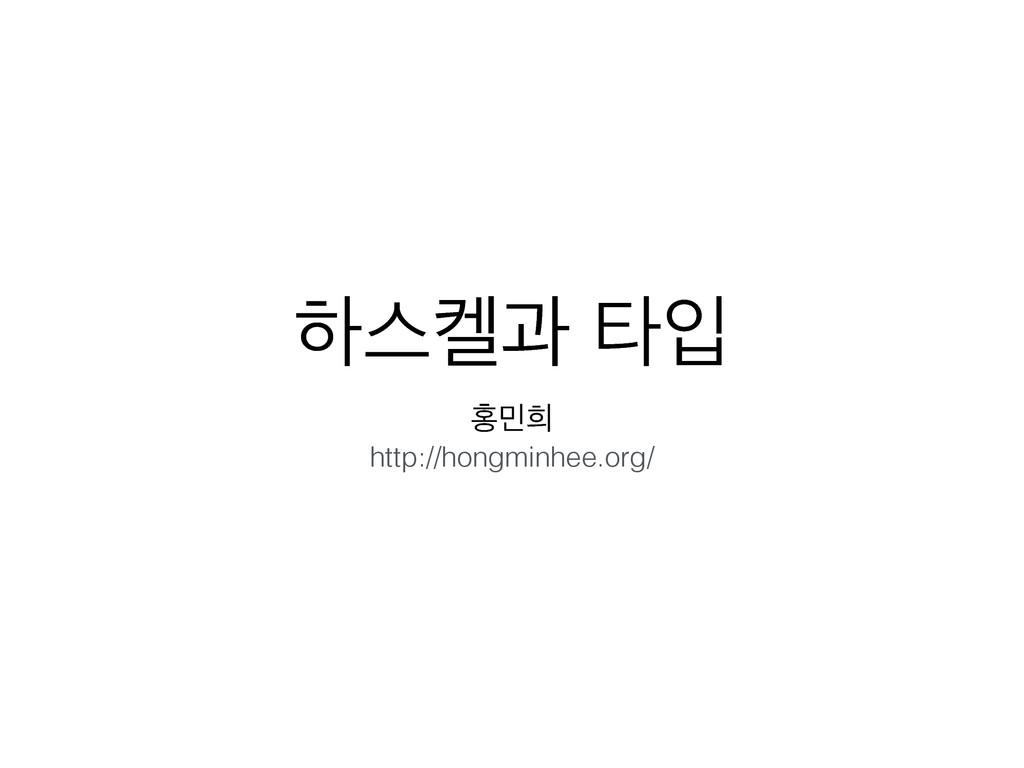 ೞझுҗ ఋੑ ഘ൞ http://hongminhee.org/