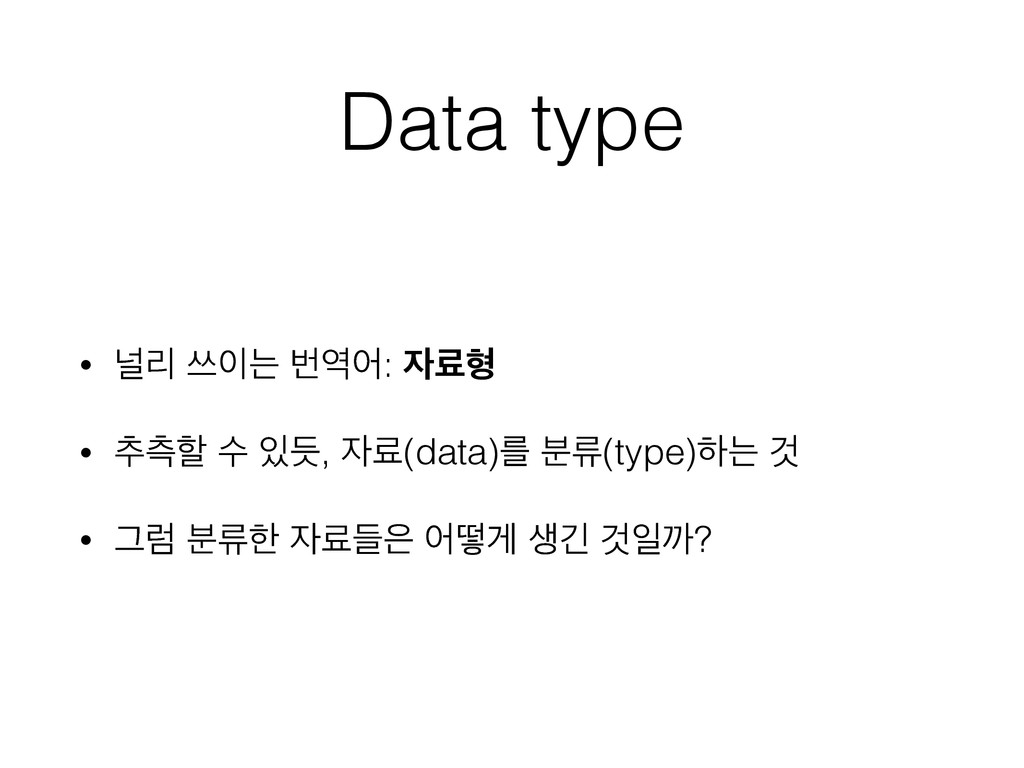 Data type • օܻ ॳח ߣয: ܐഋ • ୶ஏೡ ࣻ ٠, ܐ(data...