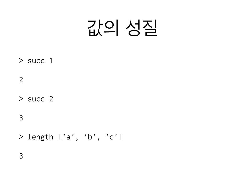 ч  > succ 1 2 > succ 2 3 > length ['a', 'b',...