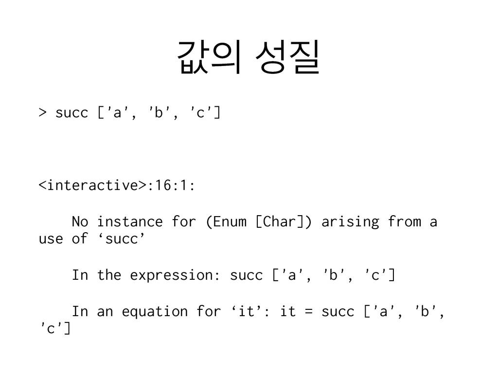 ч  > succ ['a', 'b', 'c'] <interactive>:16:1...