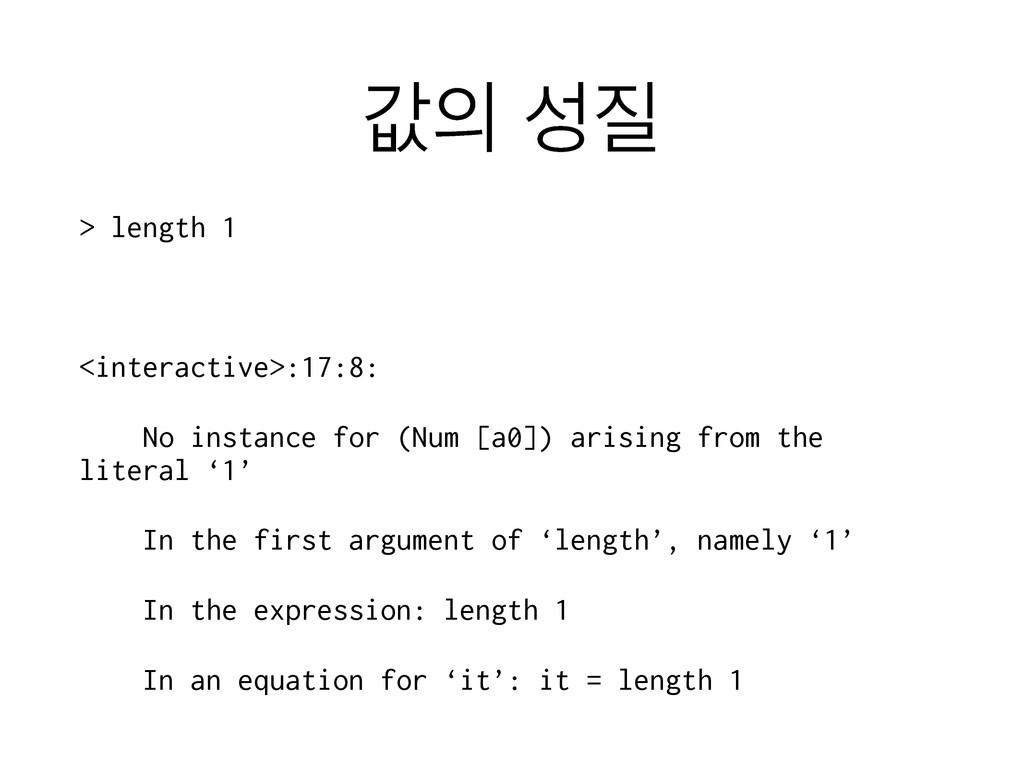 ч  > length 1 <interactive>:17:8: No instanc...