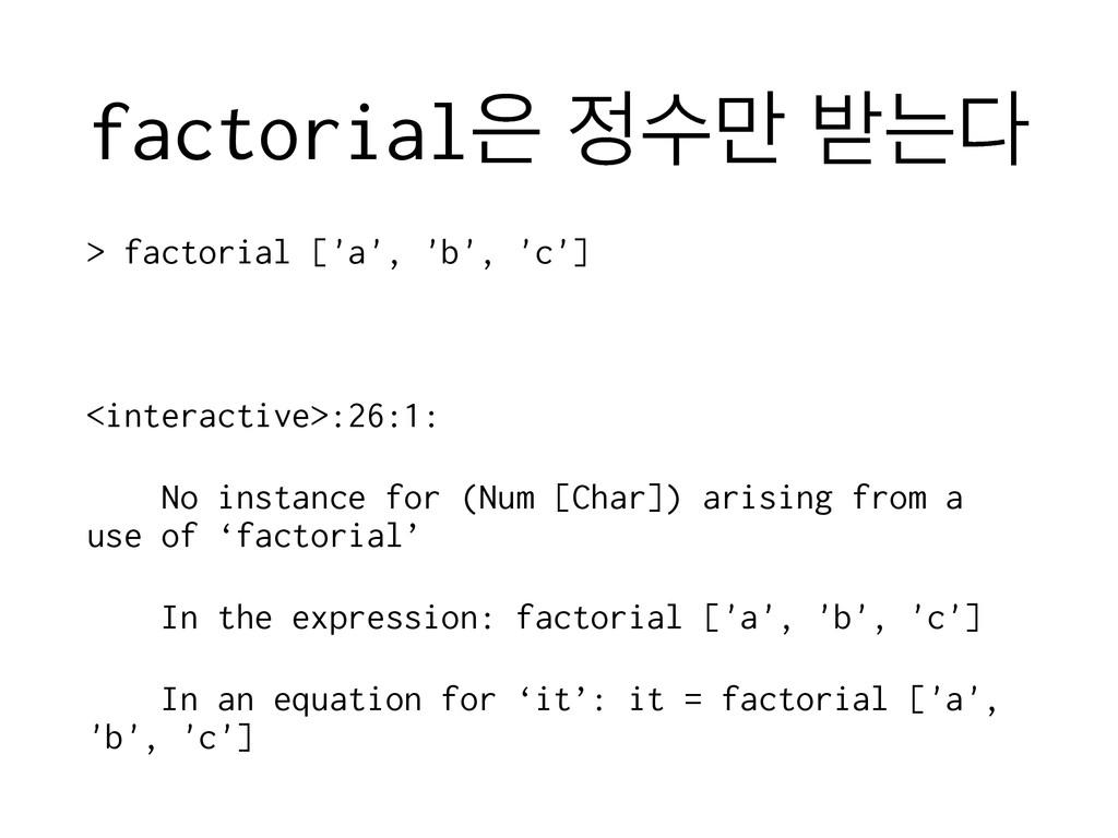factorial ࣻ݅ ߉ח > factorial ['a', 'b', 'c'] ...