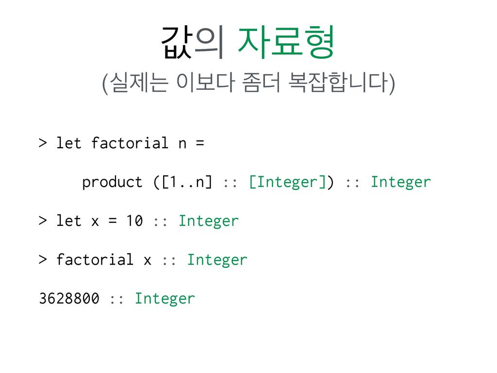 ч ܐഋ (पઁח ࠁ ખ؊ ࠂפ) > let factorial n = p...