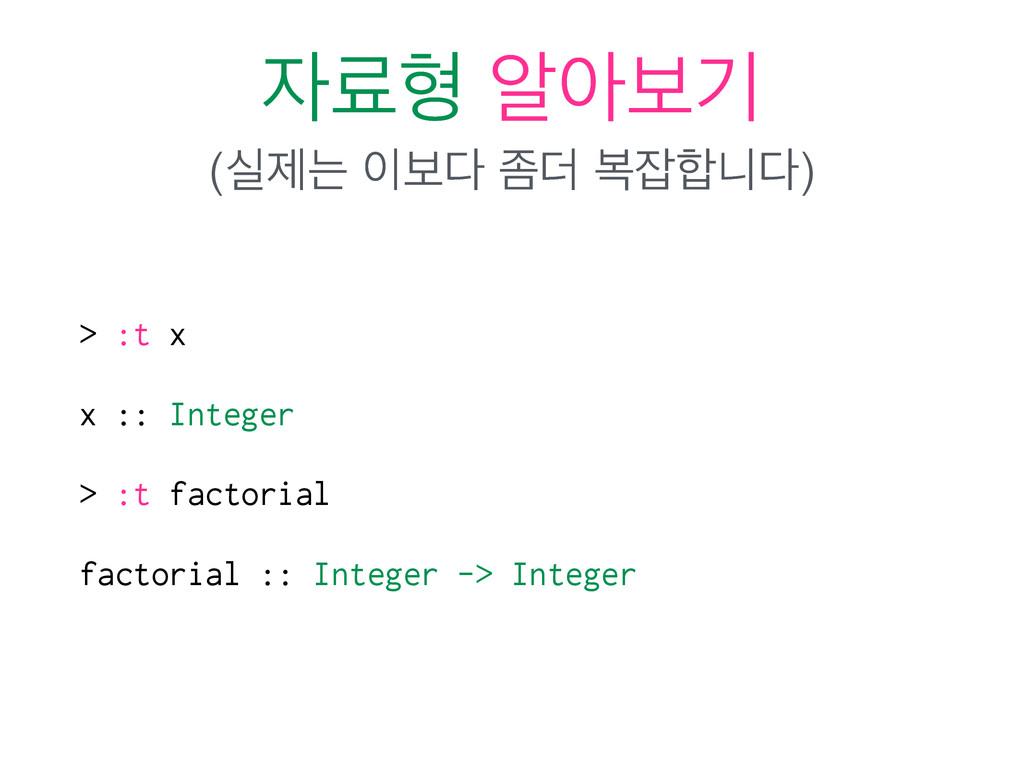 ܐഋ ঌইࠁӝ (पઁח ࠁ ખ؊ ࠂפ) > :t x x :: Integer...