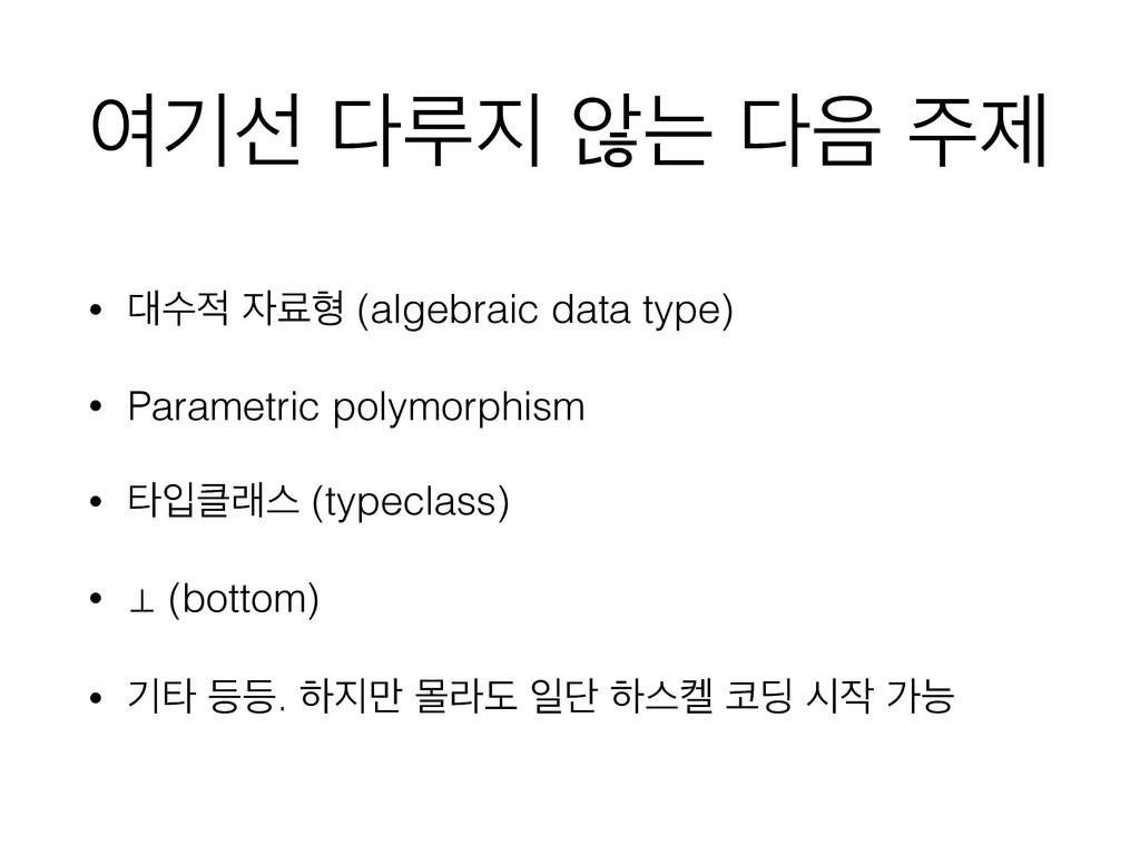 ৈӝࢶ ܖ ঋח  ઁ • ࣻ ܐഋ (algebraic data type...