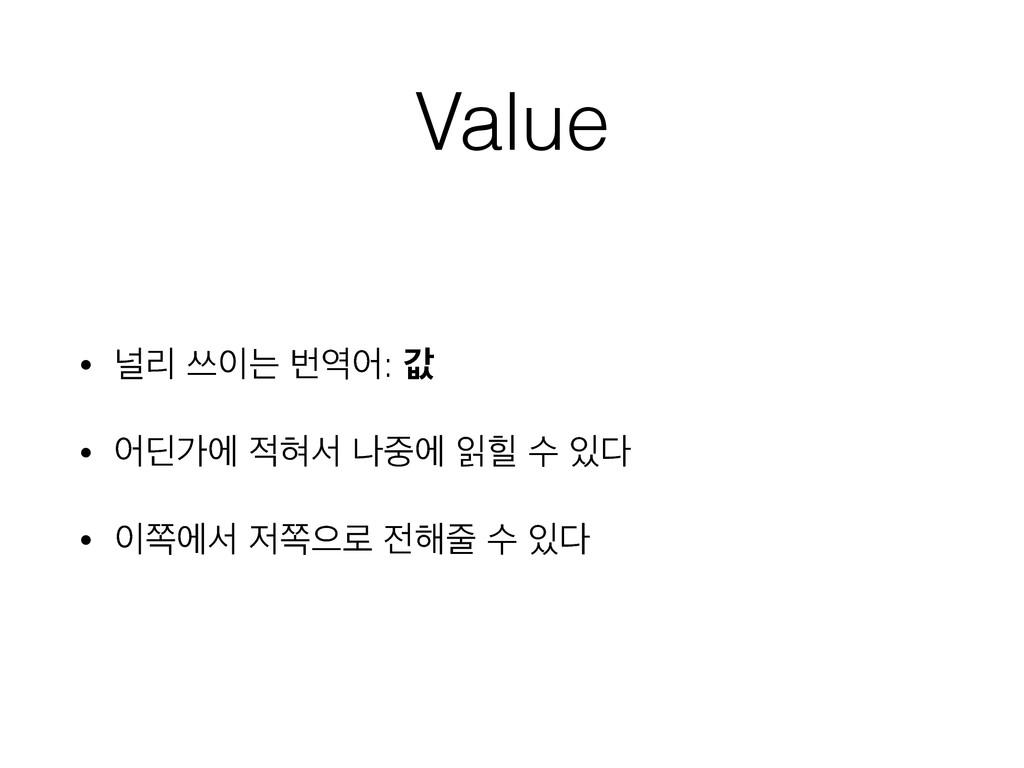 Value • օܻ ॳח ߣয: ч • য٥оী ഃࢲ աী ੍൧ ࣻ  • ...
