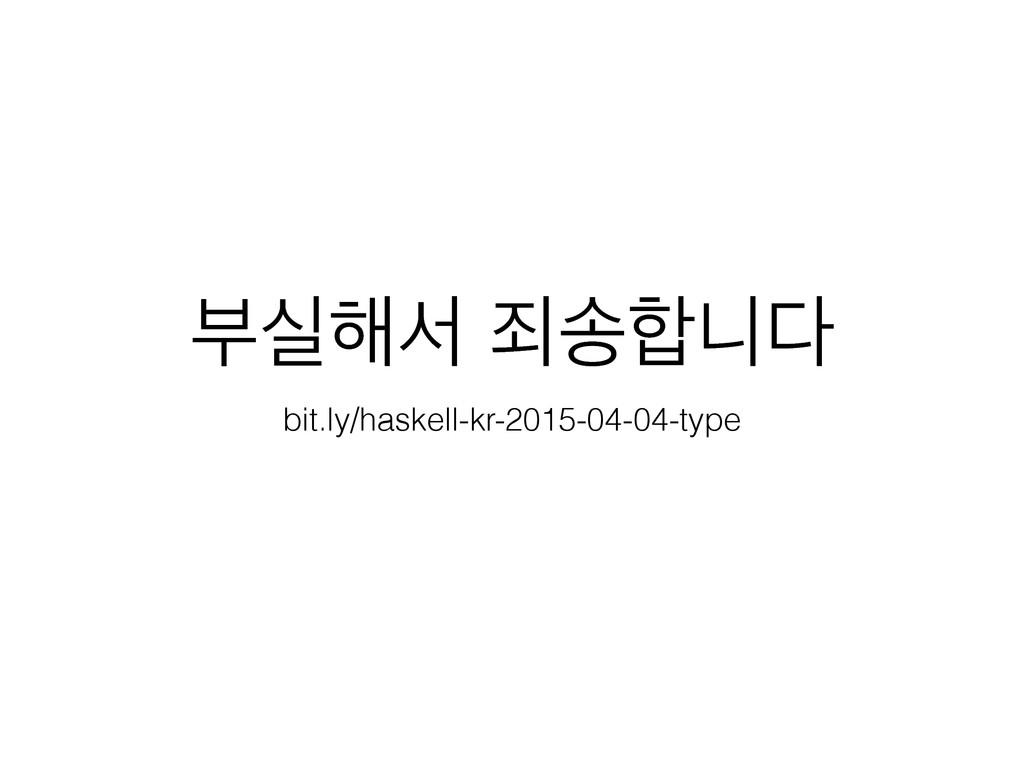 ࠗप೧ࢲ દ࣠פ bit.ly/haskell-kr-2015-04-04-type