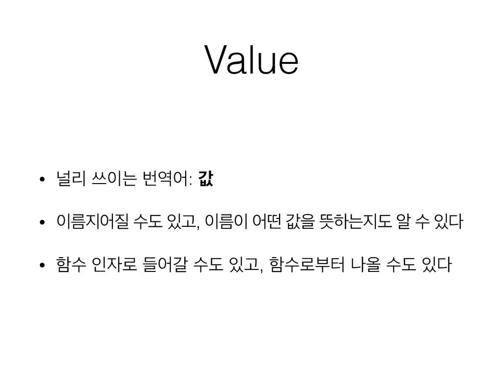 Value • օܻ ॳח ߣয: ч • ܴয ࣻب Ҋ, ܴ যڃ чਸ ...