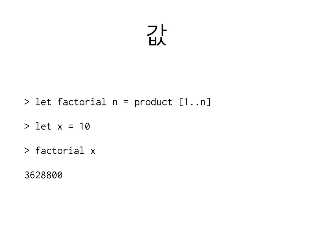 ч > let factorial n = product [1..n] > let x = ...