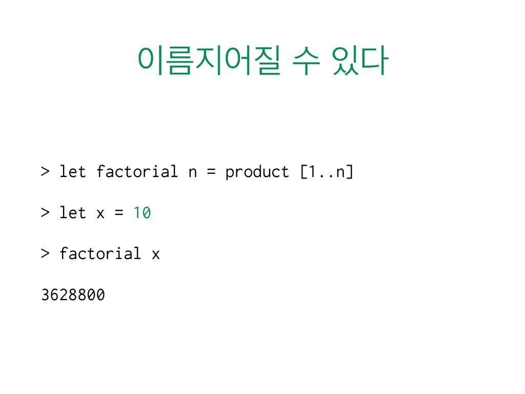 ܴয ࣻ  > let factorial n = product [1..n] >...