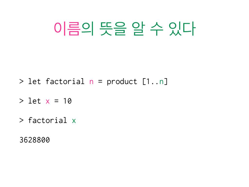 ܴ ڷਸ ঌ ࣻ  > let factorial n = product [1..n...