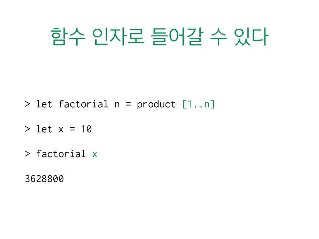 ೣࣻ ੋ۽ ٜযт ࣻ  > let factorial n = product [1....