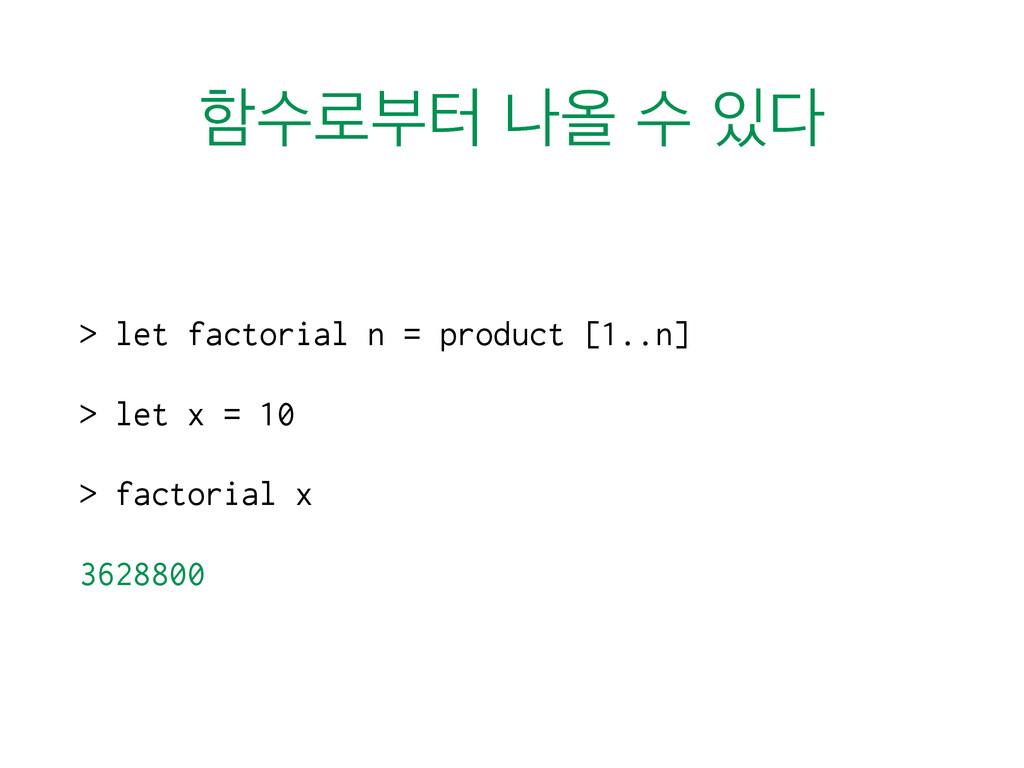 ೣࣻ۽ࠗఠ աৢ ࣻ  > let factorial n = product [1..n...