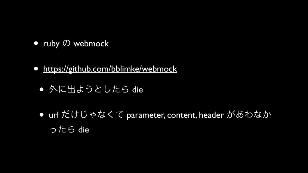 • ruby ͷ webmock • https://github.com/bblimke/w...