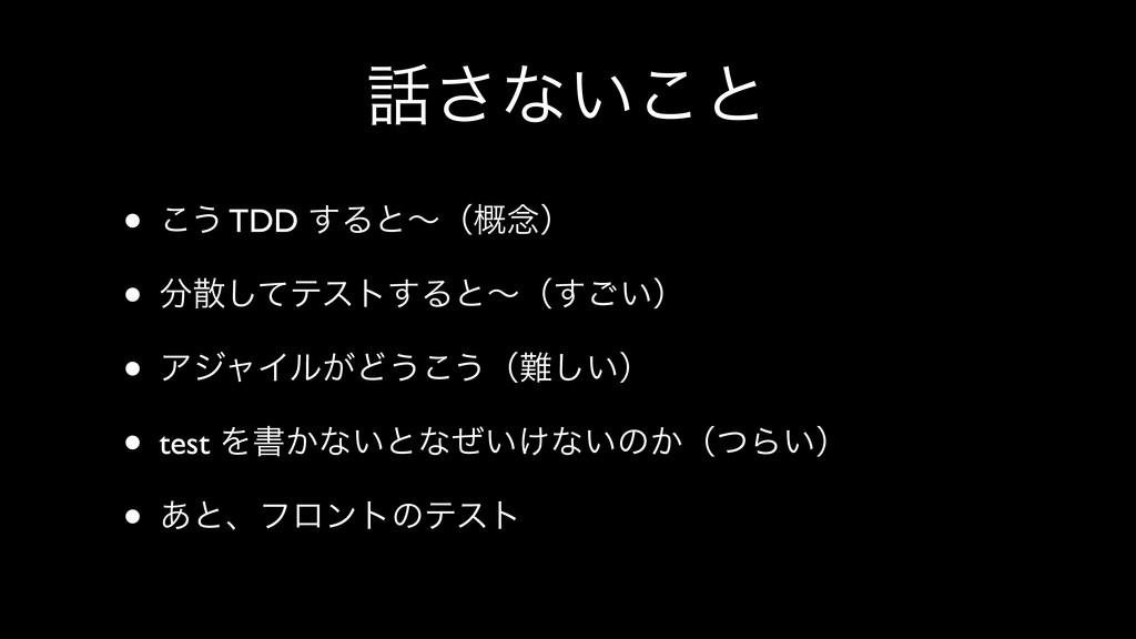 ͞ͳ͍͜ͱ • ͜͏ TDD ͢Δͱʙʢ֓೦ʣ • ͯ͠ςετ͢Δͱʙʢ͍͢͝ʣ • Ξ...