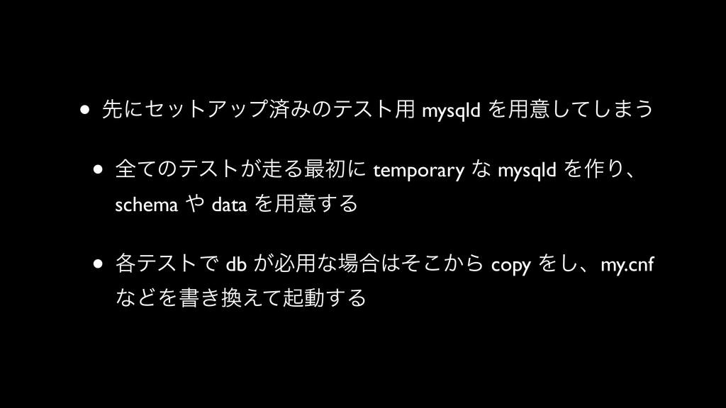 • ઌʹηοτΞοϓࡁΈͷςετ༻ mysqld Λ༻ҙͯ͠͠·͏ • શͯͷςετ͕Δ࠷ॳ...