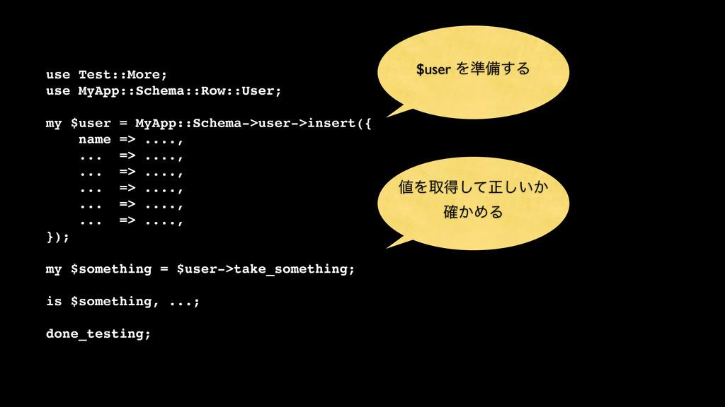 use Test::More; use MyApp::Schema::Row::User; m...