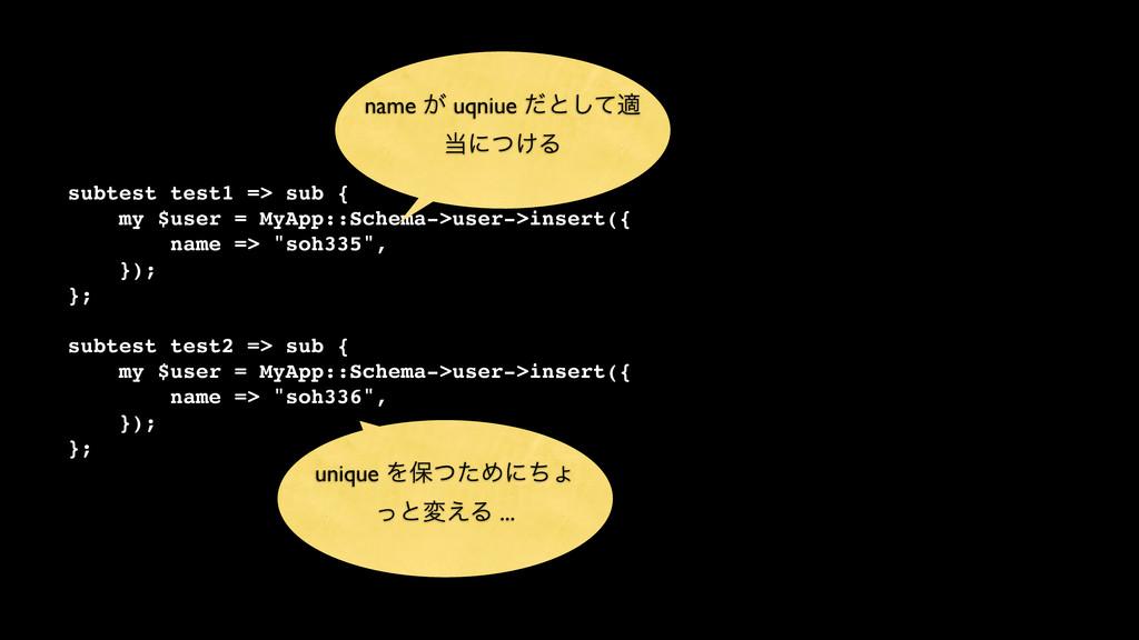 subtest test1 => sub { my $user = MyApp::Schema...