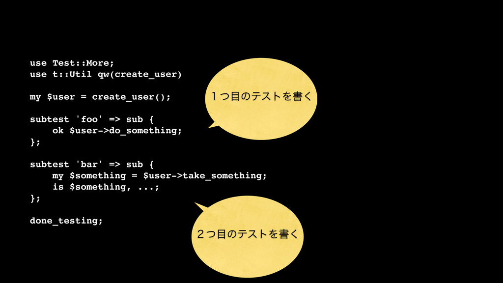 use Test::More; use t::Util qw(create_user) my ...