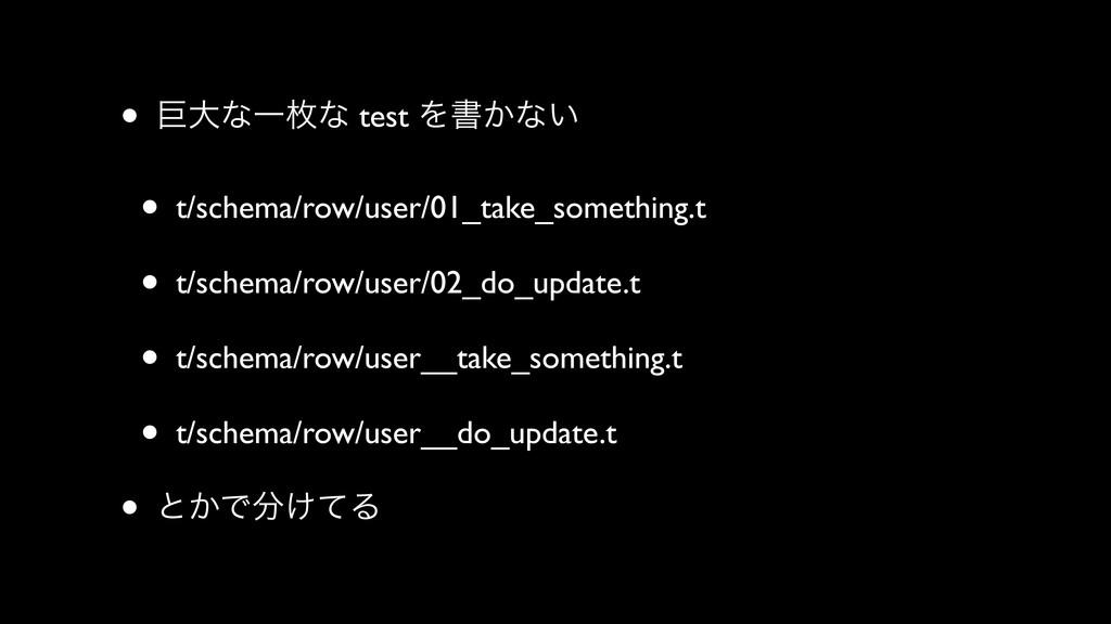 • ڊେͳҰຕͳ test Λॻ͔ͳ͍ • t/schema/row/user/01_take...