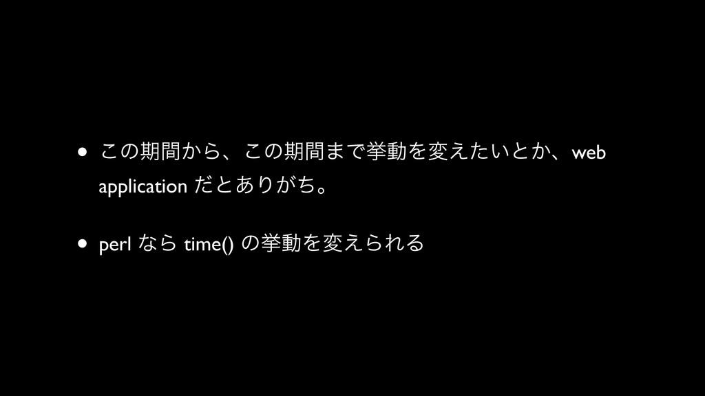 • ͜ͷظ͔ؒΒɺ͜ͷظؒ·ͰڍಈΛม͍͑ͨͱ͔ɺweb application ͩͱ͋Γ͕ͪ...