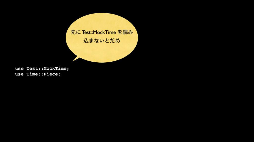 use Test::MockTime; use Time::Piece; ઌʹ Test::M...