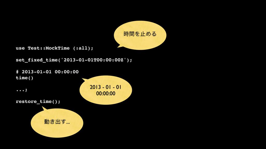 ؒΛࢭΊΔ ಈ͖ग़͢... use Test::MockTime (:all); set_f...