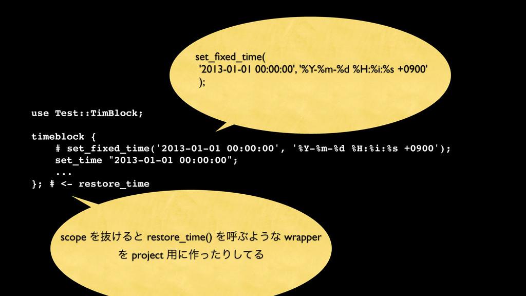 use Test::TimBlock; timeblock { # set_fixed_tim...