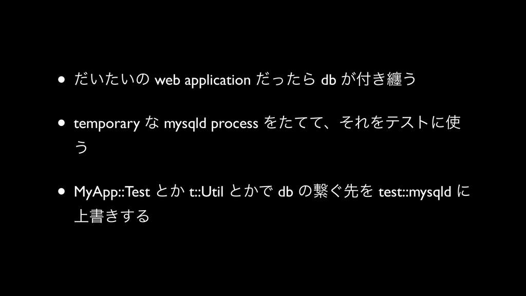 • ͍͍ͩͨͷ web application ͩͬͨΒ db ͕͖వ͏ • tempora...