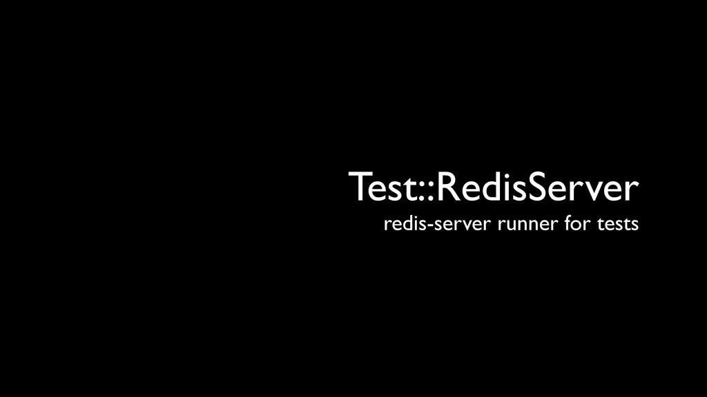 Test::RedisServer redis-server runner for tests