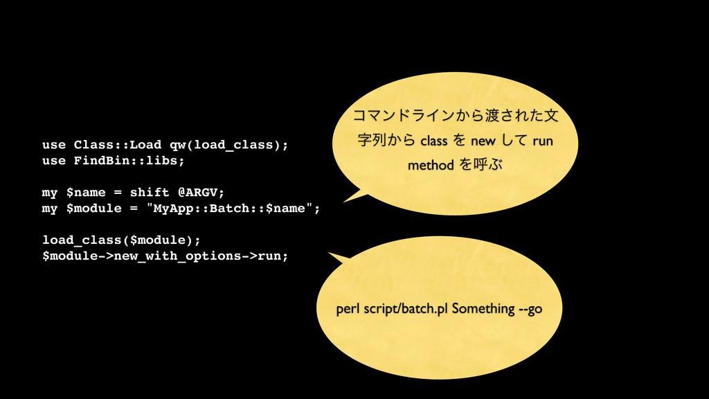 use Class::Load qw(load_class); use FindBin::li...