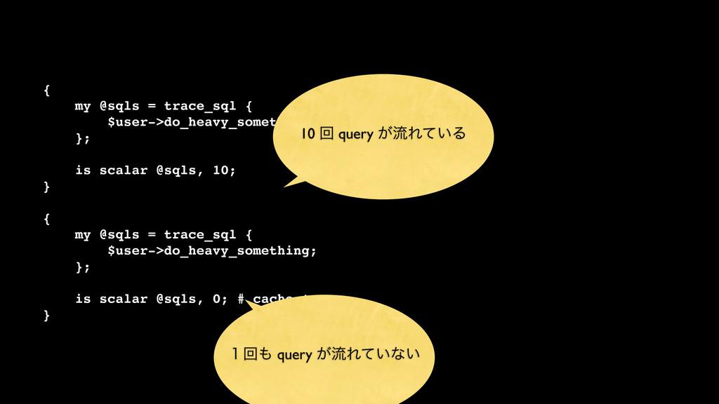 { my @sqls = trace_sql { $user->do_heavy_someth...