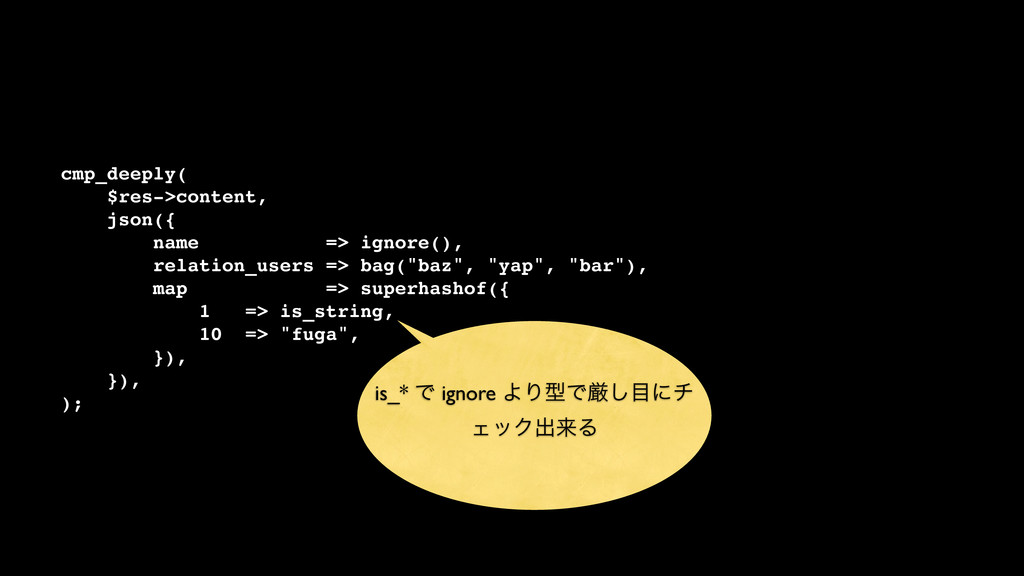 cmp_deeply( $res->content, json({ name => ignor...