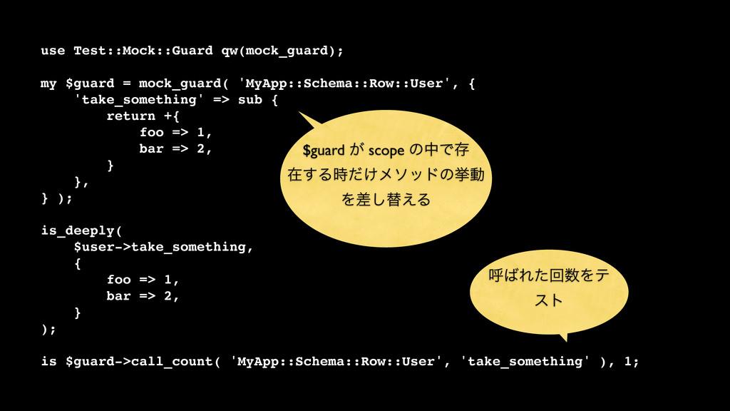 use Test::Mock::Guard qw(mock_guard); my $guard...