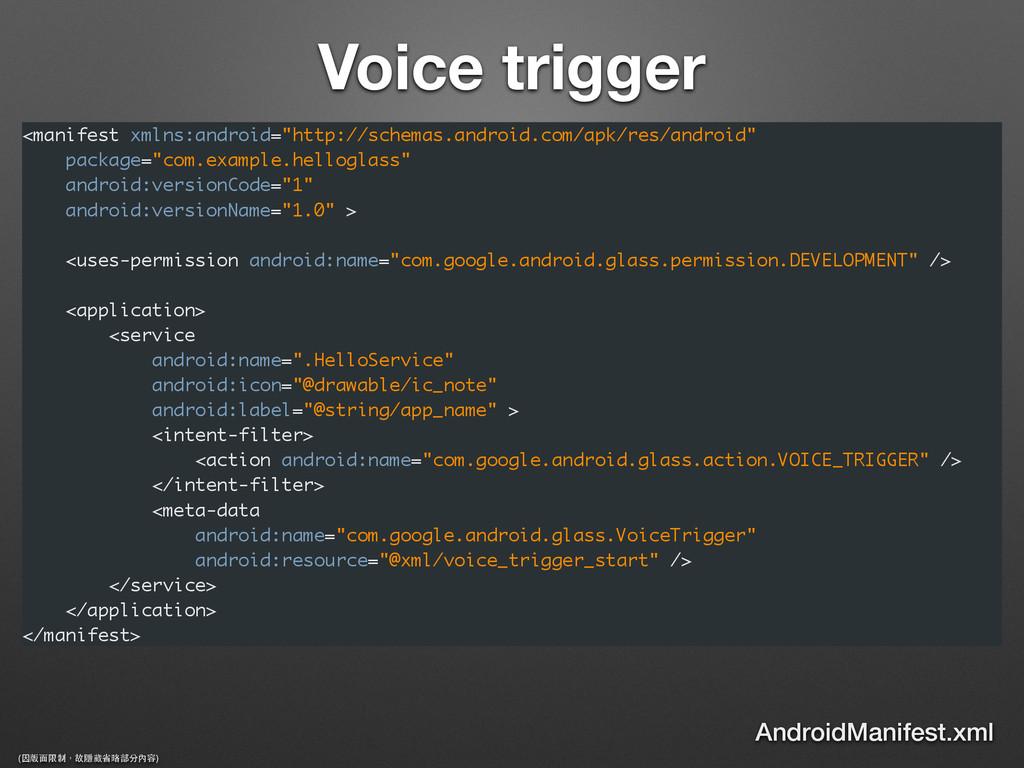 Voice trigger AndroidManifest.xml <manifest xml...
