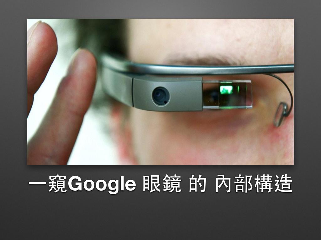 ⼀一窺Google 眼鏡 的 內部構造