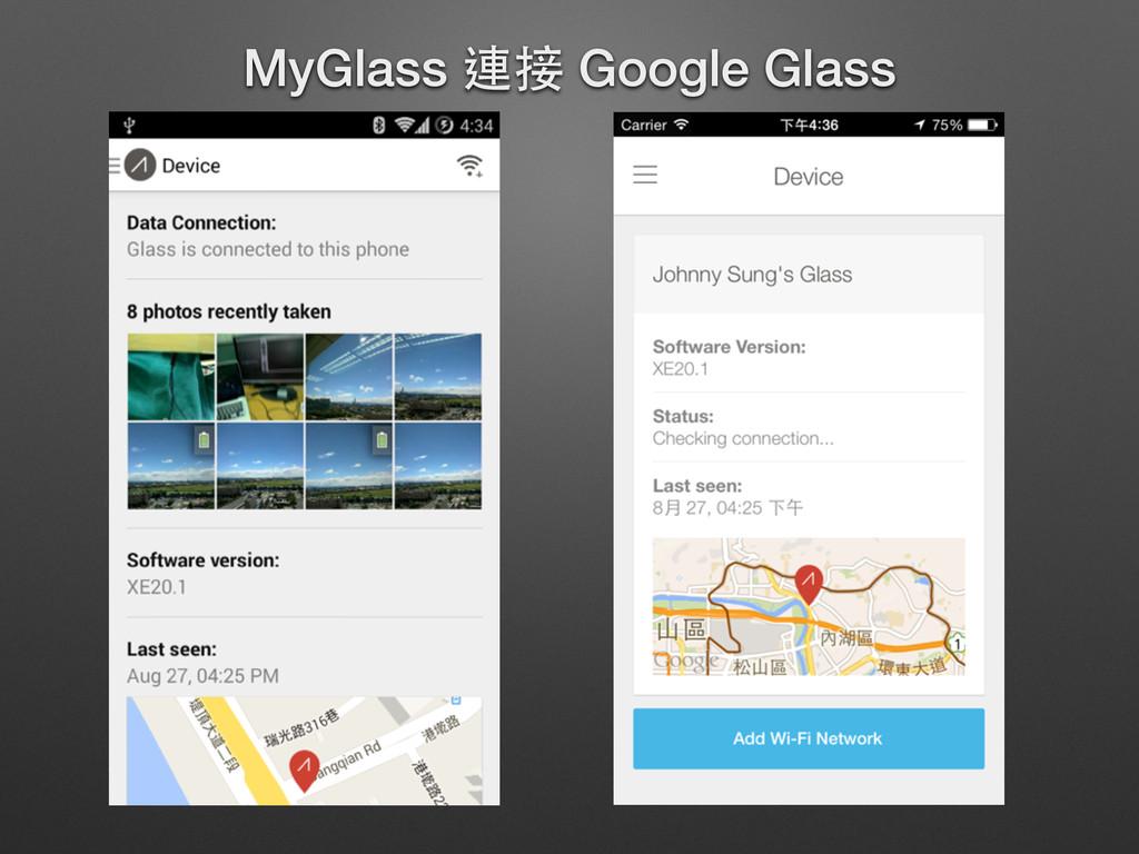 MyGlass 連接 Google Glass