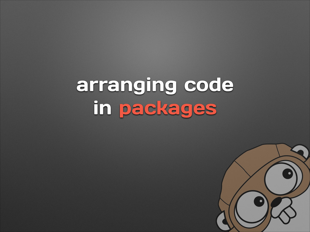 arranging code in packages