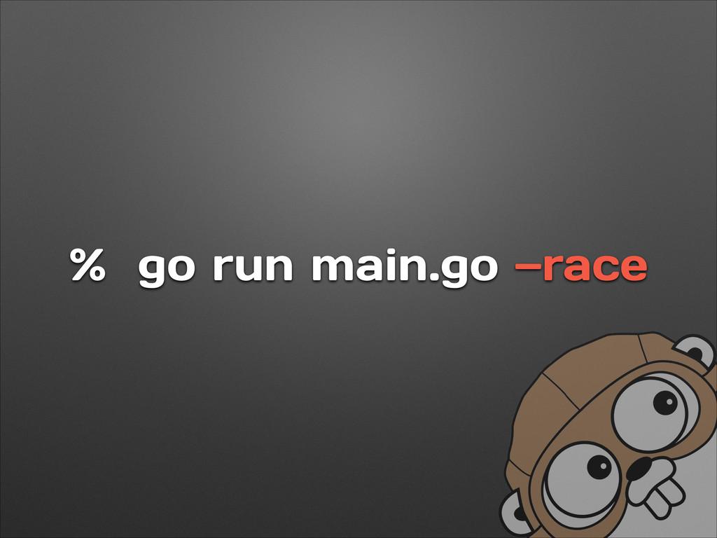 % go run main.go —race
